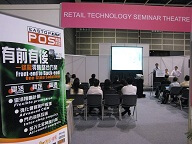 Eastop ERP Expo & seminar - photo7